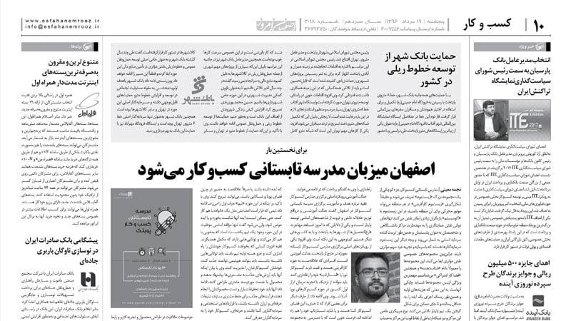 اصفهان امروز احسان فقیه